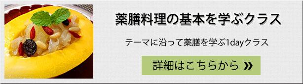 幸食薬膳クラス案内01