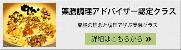 幸食薬膳クラス案内03