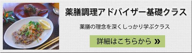 幸食薬膳クラス案内02