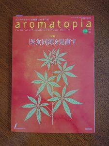 アロマトピア雑誌