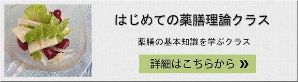 薬膳理念入門クラス案内01